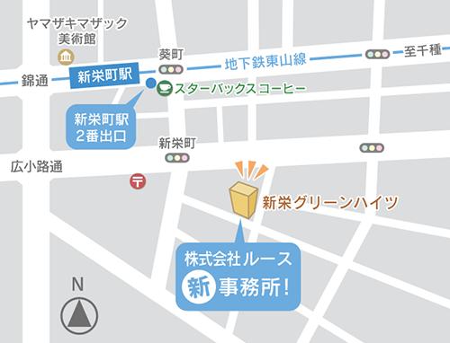 ルース新事務所地図