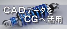 CADデータをCGへ活用