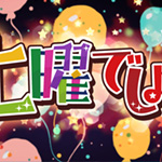 土曜でしょ! | 三重テレビ放送