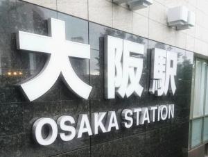 大阪駅_160511