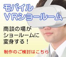 VRショールーム