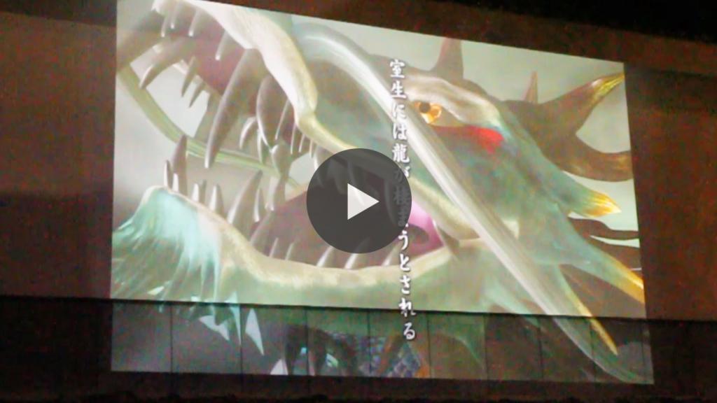 室生寺 龍のアニメーション動画 Luz制作